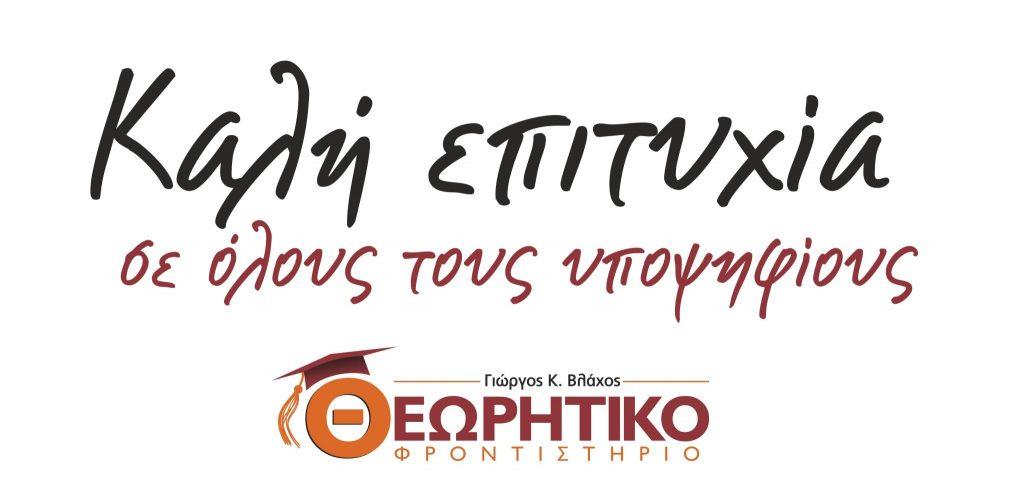 kali-epitixia-theoritiko